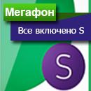 Мегафон тариф «Все включено S»